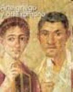 ARTE GRIEGO Y ARTE ROMANO
