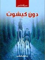 don quijote (en arabe) para estudiantes (arabe) miguel de cervantes saavedra 9786146311323