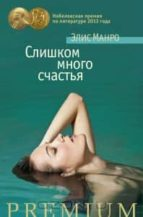 too much happiness   -ruso--alice munro-9785389084933