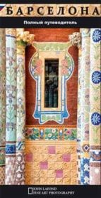 barcelona guia turistica ruso-john lafond-9788461683543