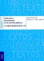 TRADUCCIÓN E INTERPRETACIÓN EN LOS SERVICIOS PÚBLICOS (EBOOK)