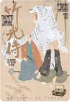 Takemitsu Zamurái 5: El samurái que vendió su alma (Big Manga)