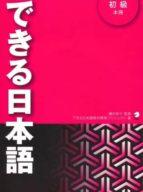dekiru nihongo 1 (elemental) (libro + 3 cds)-kazuko shimada-9784757419773
