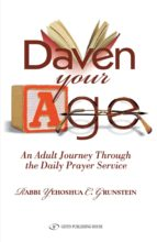 Daven Your Age: An Adult Journey through the Daily Prayer Service (English Edition)