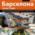 BARCELONA CIUTAT DE GAUDI (RUSO) - 9788484783213 - LLATZER MOIX