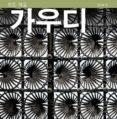 gaudi (serie 4) (coreano)-llatzer moix-9788484788263