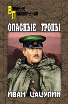 опасные тропы (ebook)-иван константинович цацулин-9785444471593